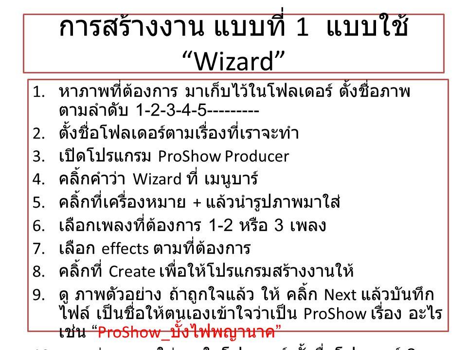 """การสร้างงาน แบบที่ 1 แบบใช้ """"Wizard"""" 1. หาภาพที่ต้องการ มาเก็บไว้ในโฟลเดอร์ ตั้งชื่อภาพ ตามลำดับ 1-2-3-4-5--------- 2. ตั้งชื่อโฟลเดอร์ตามเรื่องที่เรา"""