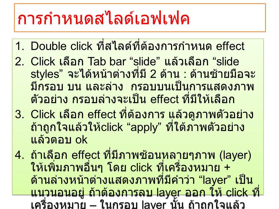 """การกำหนดสไลด์เอฟเฟค 1.Double click ที่สไลด์ที่ต้องการกำหนด effect 2.Click เลือก Tab bar """"slide"""" แล้วเลือก """"slide styles"""" จะได้หน้าต่างที่มี 2 ด้าน : ด"""