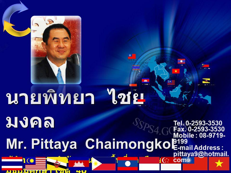 นายพิทยา ไชย มงคล Mr. Pittaya Chaimongkol ผู้อำนวยการสำนักงานเขตพื้นที่การศึกษา มัธยมศึกษา เขต 40 Tel. 0-2593-3530 Fax. 0-2593-3530 Mobile : 08-9719-