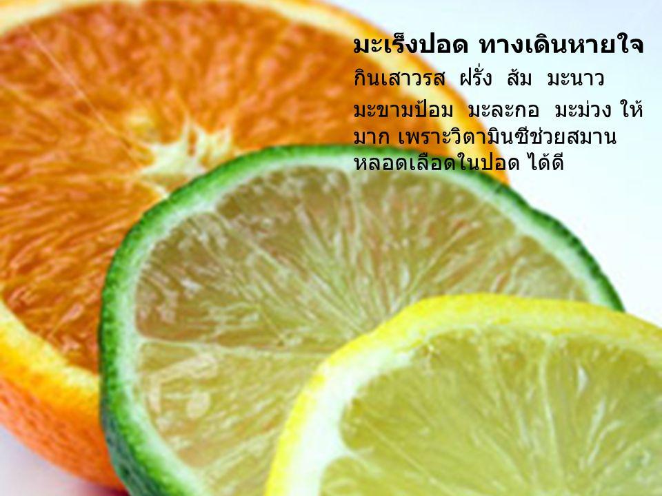 มะเร็งปอด ทางเดินหายใจ กินเสาวรส ฝรั่ง ส้ม มะนาว มะขามป้อม มะละกอ มะม่วง ให้ มาก เพราะวิตามินซีช่วยสมาน หลอดเลือดในปอด ได้ดี