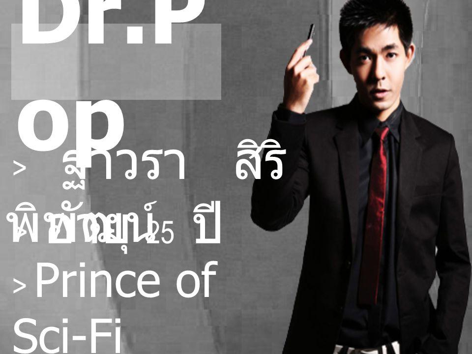 Dr.P op > ฐาวรา สิริ พิพัฒน์ > อายุ 25 ปี > Prince of Sci-Fi