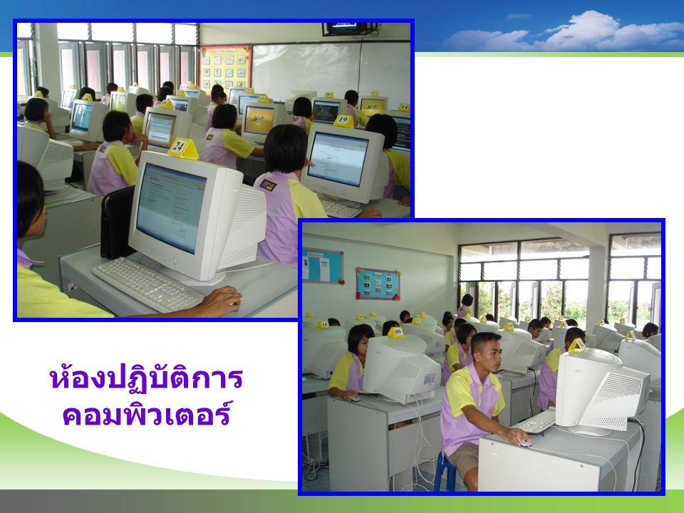 ห้องปฏิบัติการ คอมพิวเตอร์