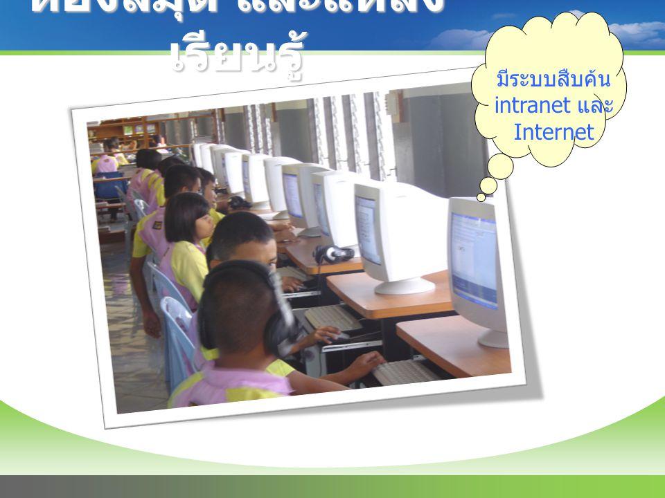 มีระบบสืบค้น intranet และ Internet