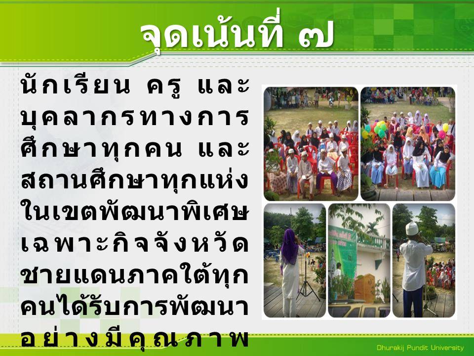 จุดเน้นที่ ๘ นักเรียน ครู และ บุคลากรทางการ ศึกษาทุกคน มีความพร้อมเข้า สู่ประชาคม อาเซียน มีภูมิคุ้มกันต่อ การเปลี่ยนแปลง ในสังคม พหุวัฒนธรรม (ASEAN Community)