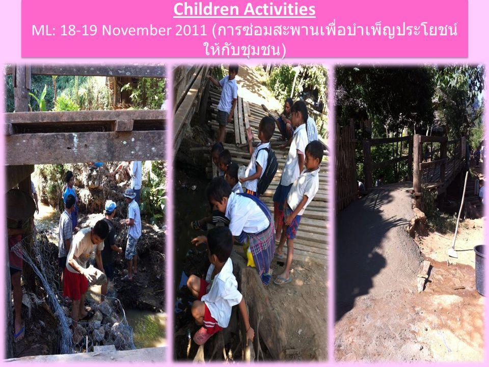 Children Activities ML: 18-19 November 2011 ( การซ่อมสะพานเพื่อบำเพ็ญประโยชน์ ให้กับชุมชน ) Children Activities ML: 18-19 November 2011 ( การซ่อมสะพานเพื่อบำเพ็ญประโยชน์ ให้กับชุมชน )