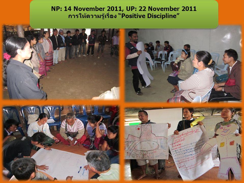NP: 14 November 2011, UP: 22 November 2011 การให้ความรู้เรื่อง Positive Discipline NP: 14 November 2011, UP: 22 November 2011 การให้ความรู้เรื่อง Positive Discipline