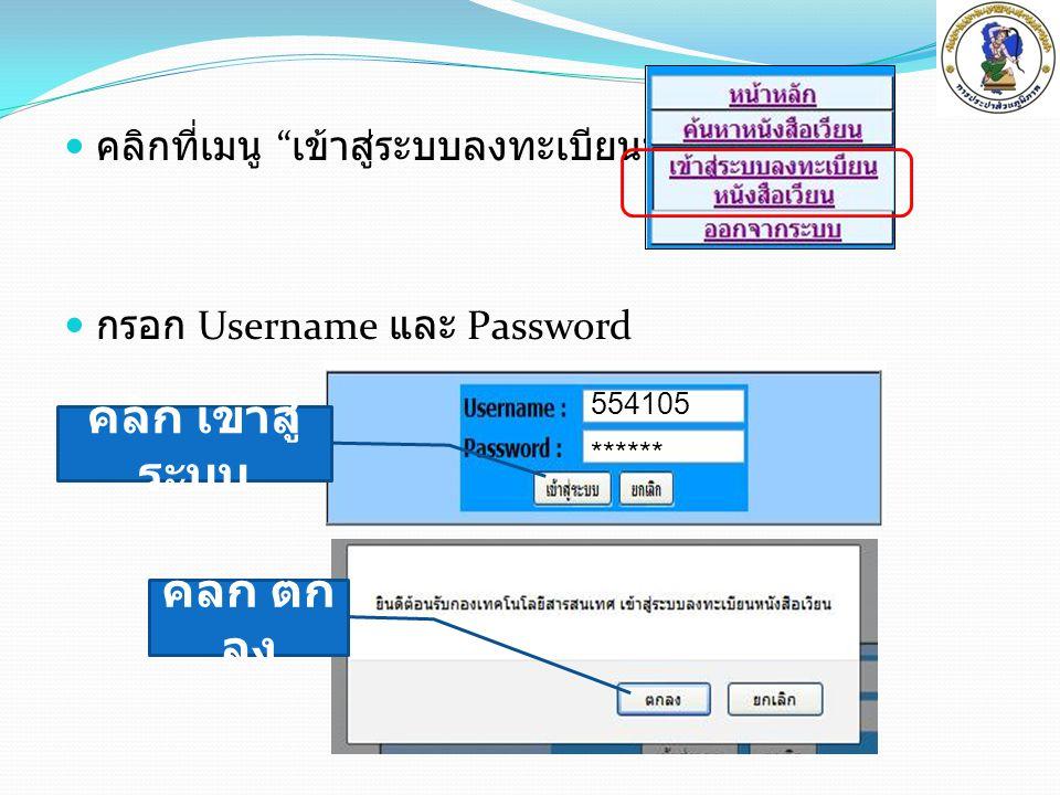 """ คลิกที่เมนู """" เข้าสู่ระบบลงทะเบียนหนังสือเวียน """"  กรอก Username และ Password 554105 ****** คลิก เข้าสู่ ระบบ คลิก ตก ลง"""