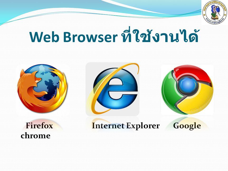 Firefox Internet Explorer Google chrome Web Browser ที่ใช้งานได้