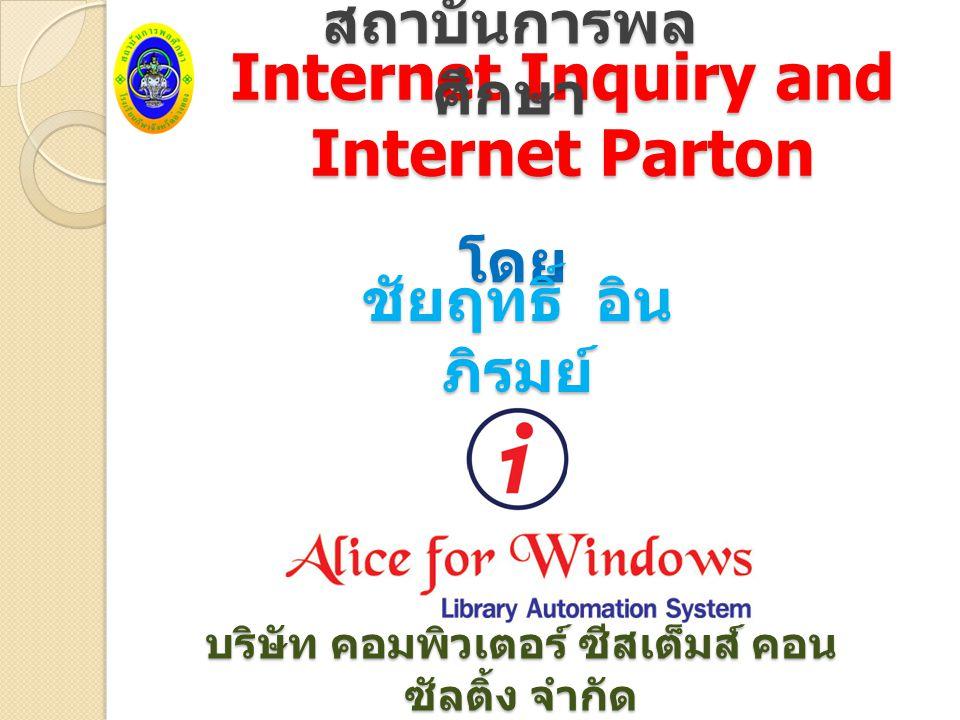 Internet Inquiry and Internet Parton โดย ชัยฤทธิ์ อิน ภิรมย์ บริษัท คอมพิวเตอร์ ซีสเต็มส์ คอน ซัลติ้ง จำกัด สถาบันการพล ศึกษา
