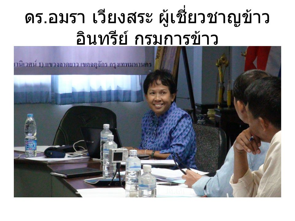 i Mr.Somchai Visartpong, Director of Organic Agriculture Development Promotion Groups Quality Development for Agriculture Goods Office, Department of Agriculture Extension