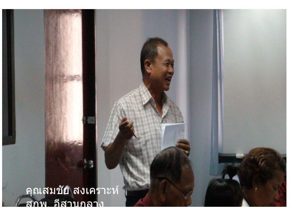 2 Participants from Khon Kaen - Middle Esarn/Esarn Klang SKP