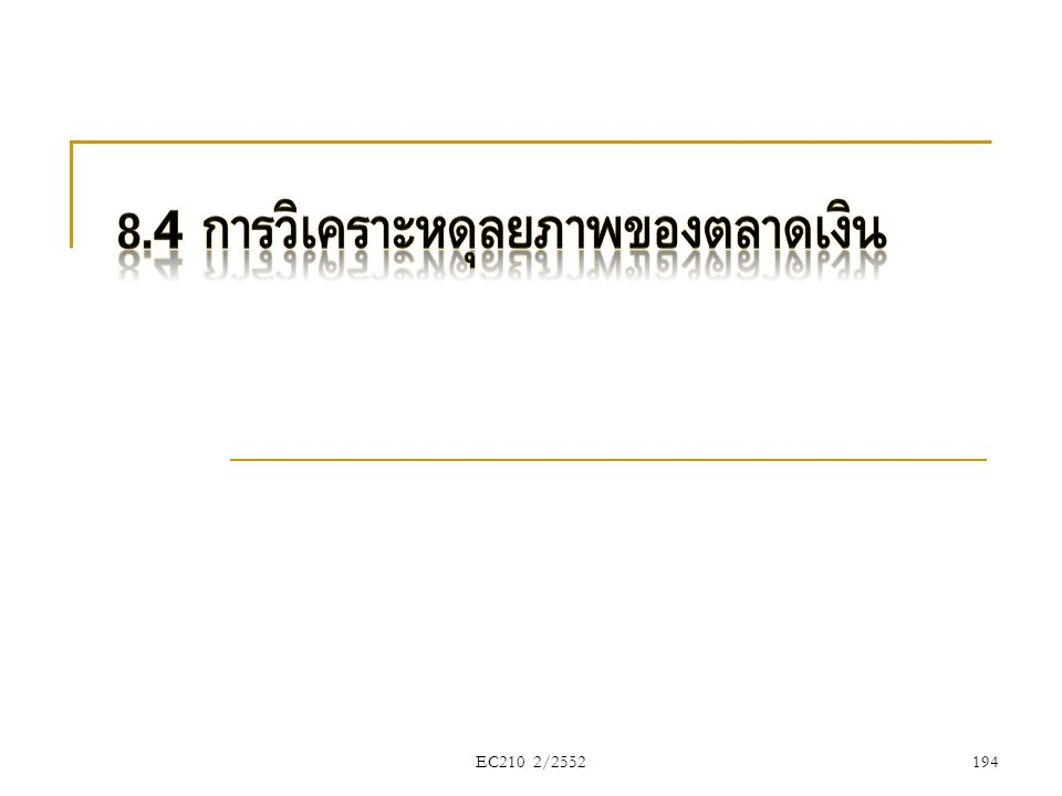 EC210 2/2552194