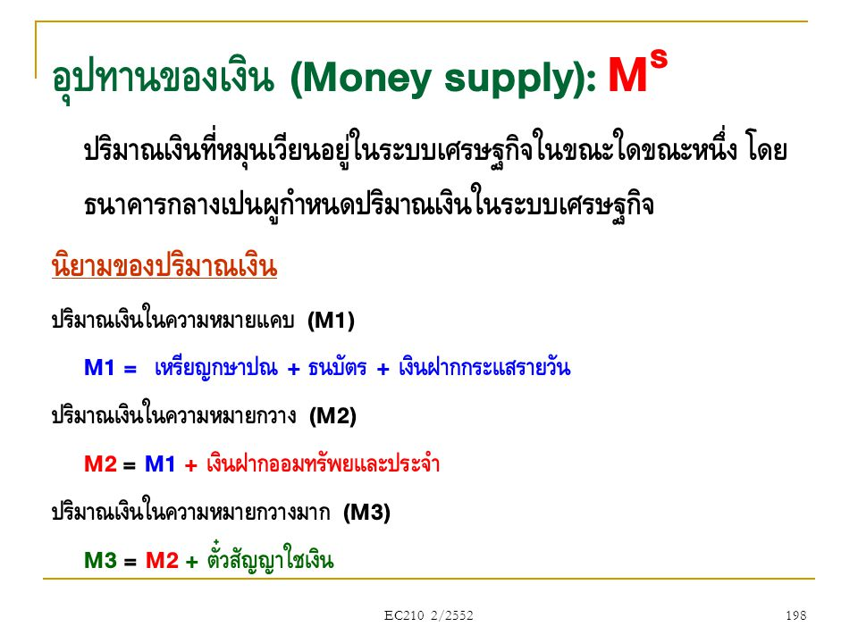 EC210 2/2552 ปริมาณเงินที่หมุนเวียนอยู่ในระบบเศรษฐกิจในขณะใดขณะหนึ่ง โดย ธนาคารกลางเป็นผู้กำหนดปริมาณเงินในระบบเศรษฐกิจ นิยามของปริมาณเงิน ปริมาณเงินใ