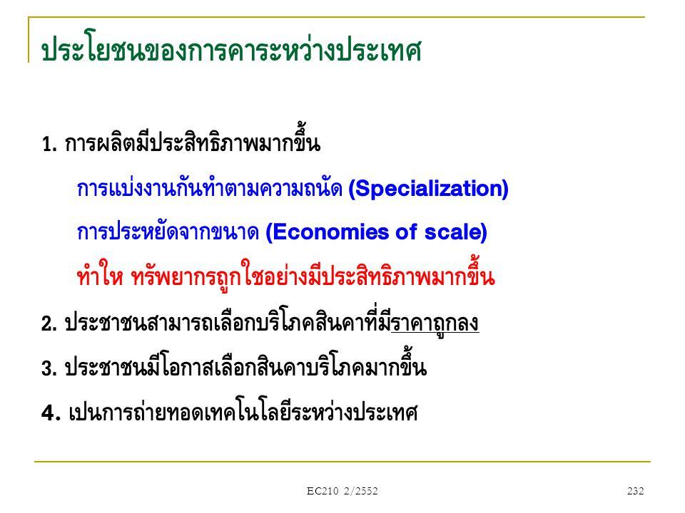EC210 2/2552 ประโยชน์ของการค้าระหว่างประเทศ 1. การผลิตมีประสิทธิภาพมากขึ้น การแบ่งงานกันทำตามความถนัด (Specialization) การประหยัดจากขนาด (Economies of