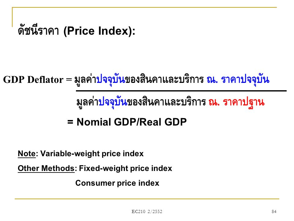 EC210 2/2552 ดัชนีราคา (Price Index): = Nomial GDP/Real GDP Note: Variable-weight price index Other Methods: Fixed-weight price index Consumer price i