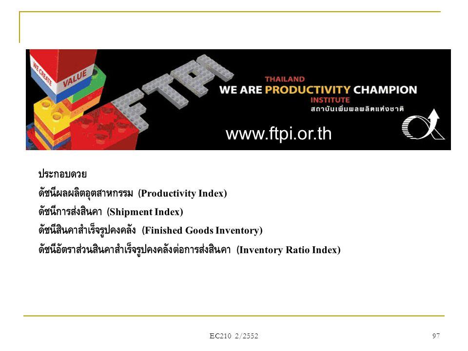 www. EC210 2/2552 97 www.ftpi.or.th ประกอบด้วย ดัชนีผลผลิตอุตสาหกรรม (Productivity Index) ดัชนีการส่งสินค้า (Shipment Index) ดัชนีสินค้าสำเร็จรูปคงคลั
