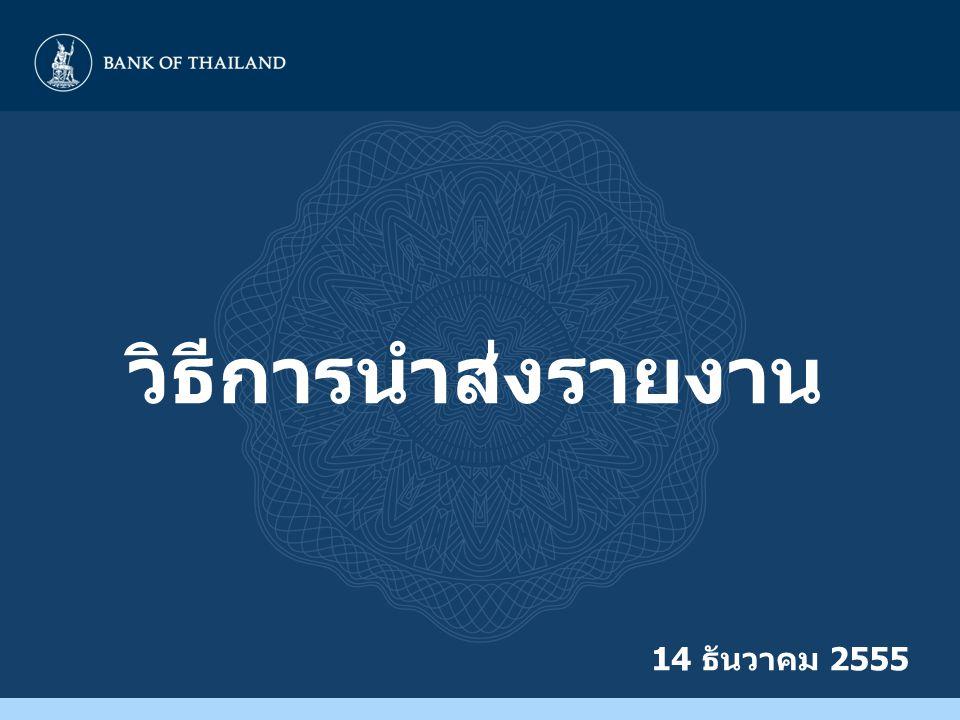 วิธีการนำส่งรายงาน 14 ธันวาคม 2555