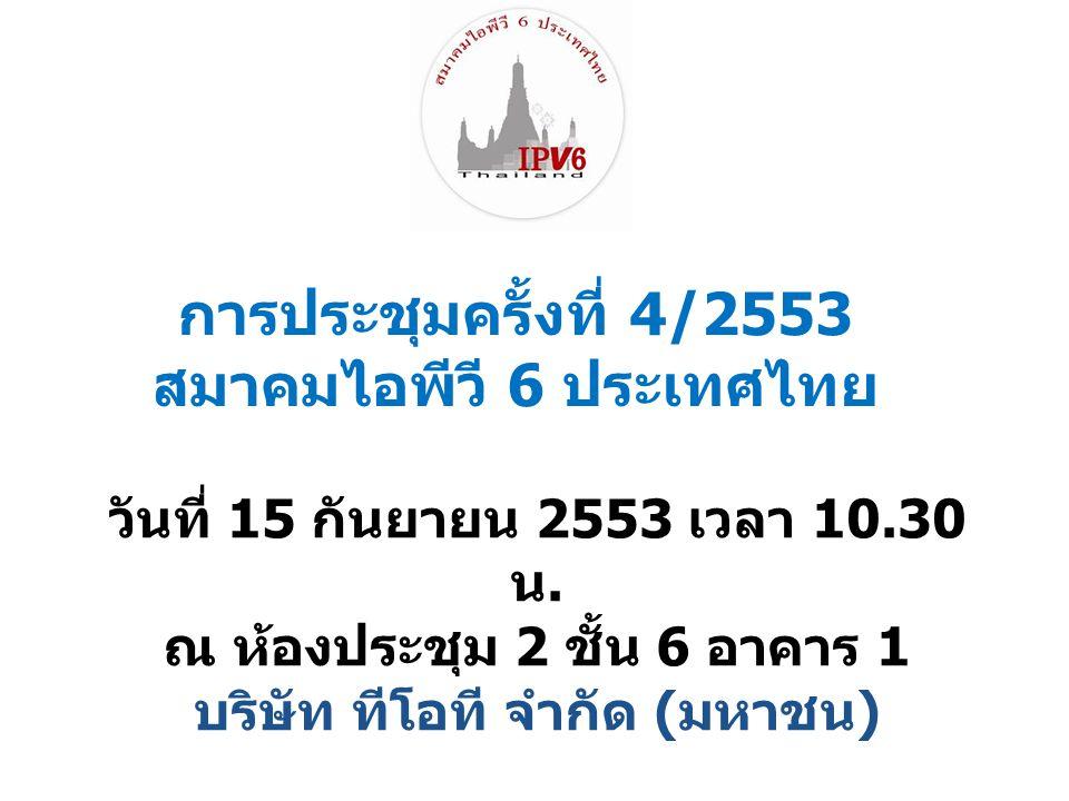 การประชุมครั้งที่ 4/2553 สมาคมไอพีวี 6 ประเทศไทย 15 Dec 2009 วันที่ 15 กันยายน 2553 เวลา 10.30 น.