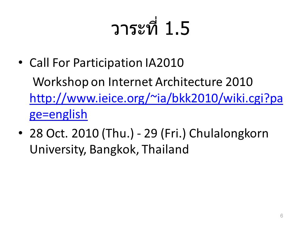 วาระที่ 1.5 • Call For Participation IA2010 Workshop on Internet Architecture 2010 http://www.ieice.org/~ia/bkk2010/wiki.cgi?pa ge=english http://www.ieice.org/~ia/bkk2010/wiki.cgi?pa ge=english • 28 Oct.