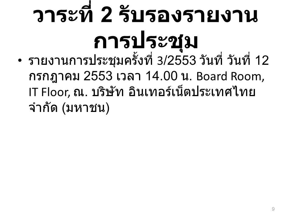 วาระที่ 2 รับรองรายงาน การประชุม • รายงานการประชุมครั้งที่ 3/2553 วันที่ วันที่ 12 กรกฎาคม 2553 เวลา 14.00 น.