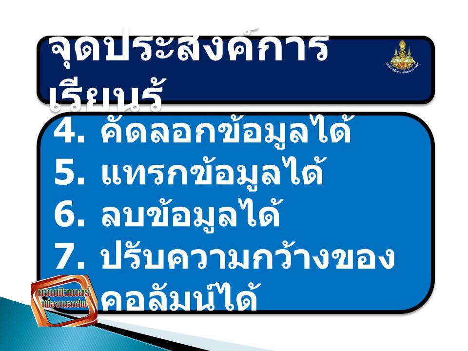 จุดประสงค์การ เรียนรู้ 8.กำหนดรูปแบบการ แสดงตัวเลขได้ 9.