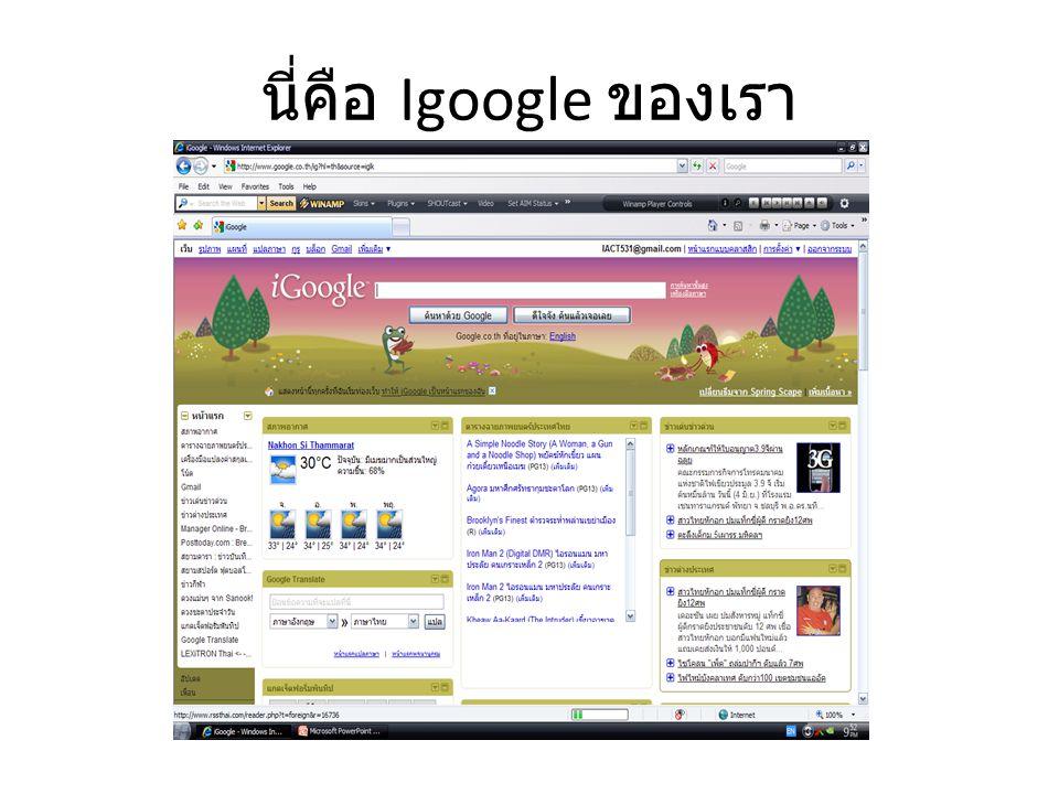 นี่คือ Igoogle ของเรา