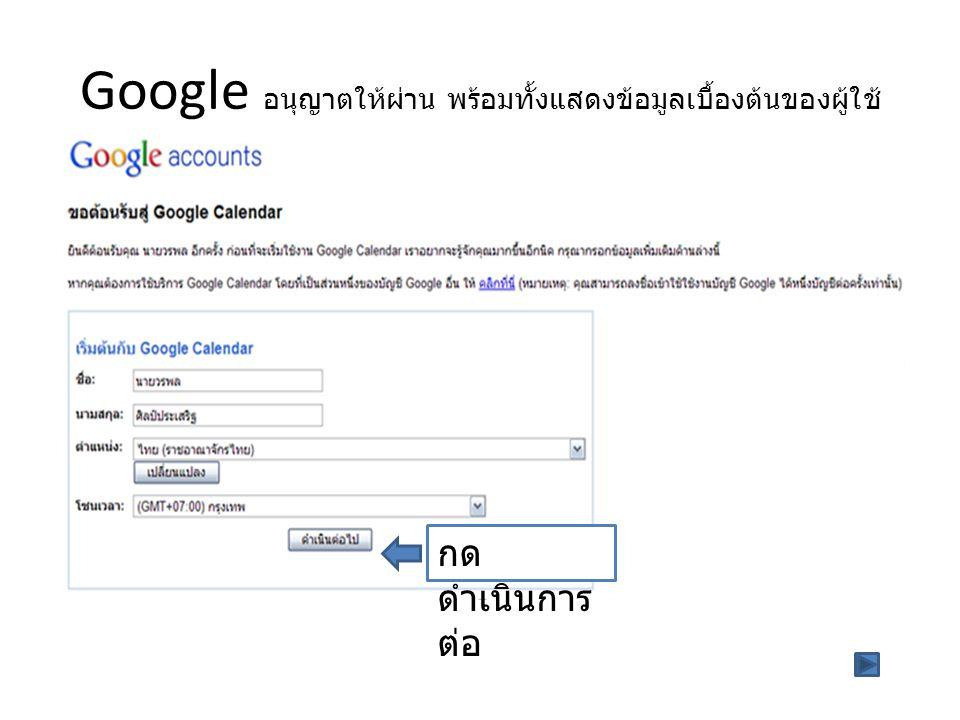 Google อนุญาตให้ผ่าน พร้อมทั้งแสดงข้อมูลเบื้องต้นของผู้ใช้ กด ดำเนินการ ต่อ
