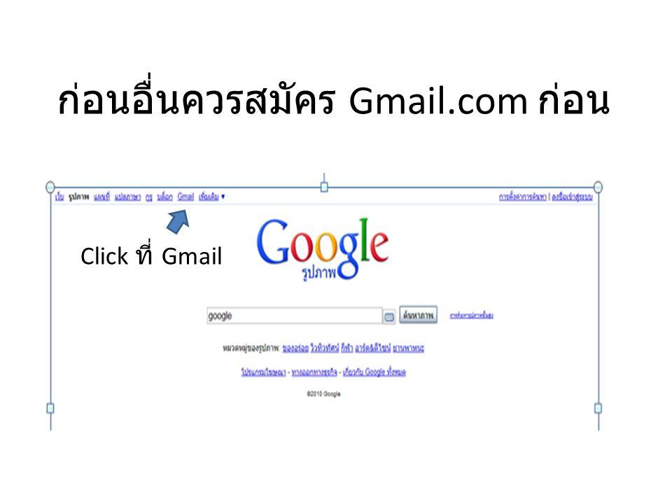 Gmail จะเปิดหน้าต่างให้สมัคร สำหรับผู้ที่สมัครใหม่ให้เลือก สร้างบัญชี