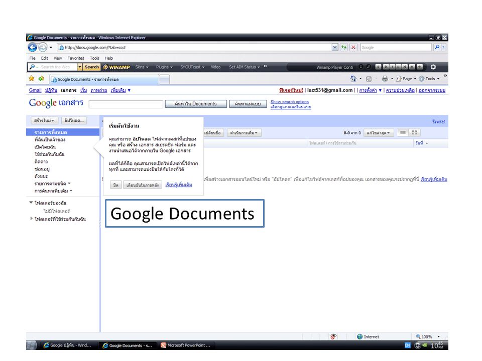 Google Documents