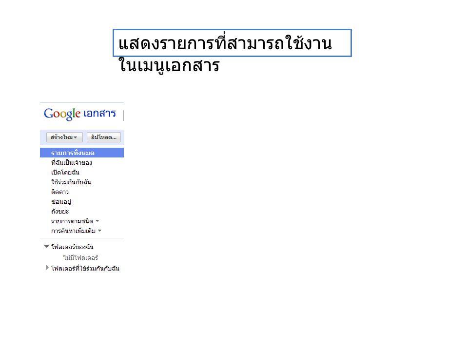 แสดงรายการที่สามารถใช้งาน ในเมนูเอกสาร