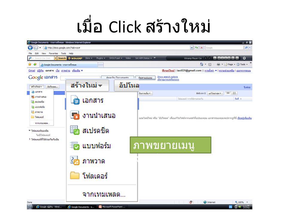 เมื่อ Click สร้างใหม่ ภาพขยายเมนู สร้างใหม่