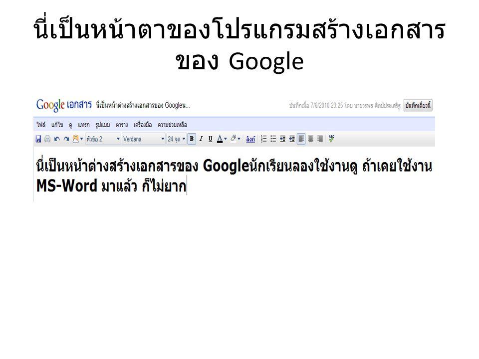 นี่เป็นหน้าตาของโปรแกรมสร้างเอกสาร ของ Google