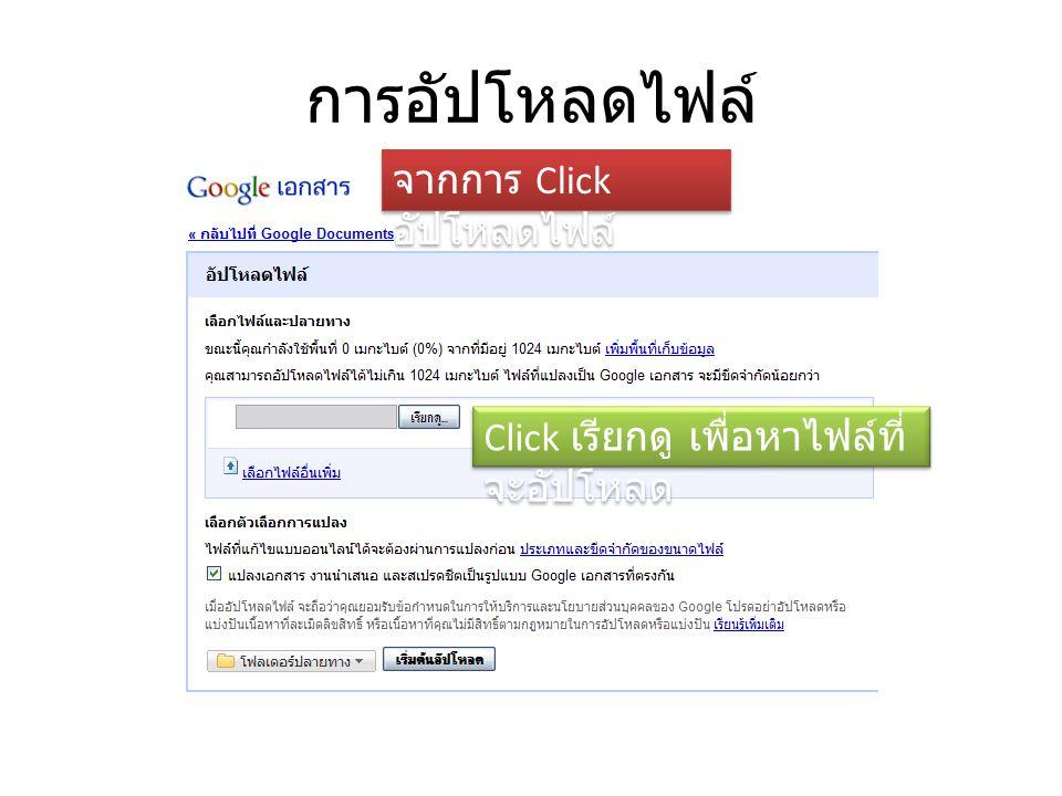 การอัปโหลดไฟล์ จากการ Click อัปโหลดไฟล์ Click เรียกดู เพื่อหาไฟล์ที่ จะอัปโหลด