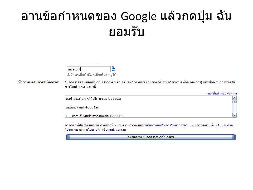อ่านข้อกำหนดของ Google แล้วกดปุ่ม ฉัน ยอมรับ