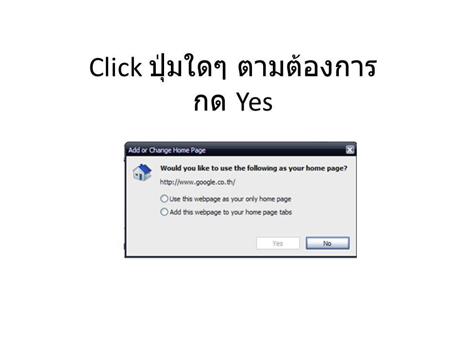 Click ปุ่มใดๆ ตามต้องการ กด Yes