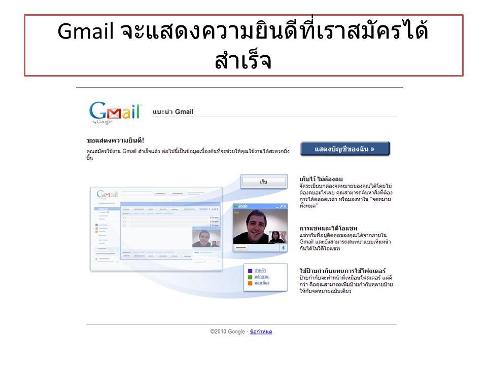 Gmail จะแสดงความยินดีที่เราสมัครได้ สำเร็จ