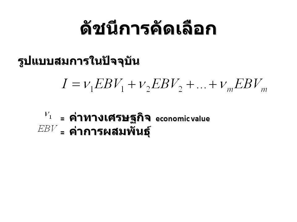 ดัชนีการคัดเลือก รูปแบบสมการในปัจจุบัน = ค่าทางเศรษฐกิจ economic value = ค่าการผสมพันธุ์
