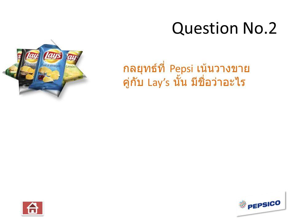 Question No.2 กลยุทธ์ที่ Pepsi เน้นวางขาย คู่กับ Lay's นั้น มีชื่อว่าอะไร