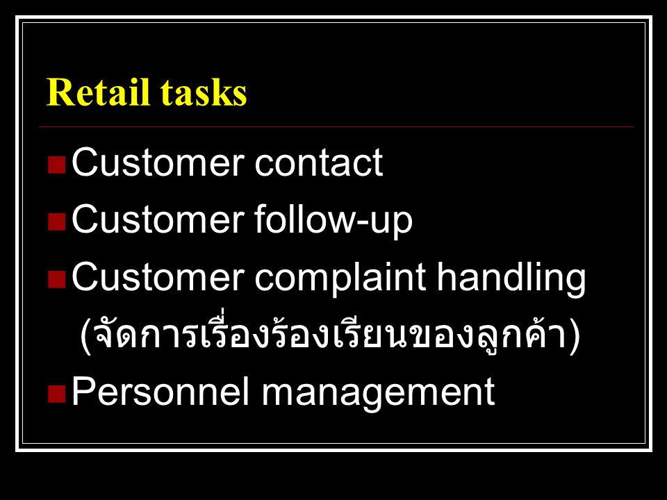 Retail tasks  Customer contact  Customer follow-up  Customer complaint handling ( จัดการเรื่องร้องเรียนของลูกค้า )  Personnel management