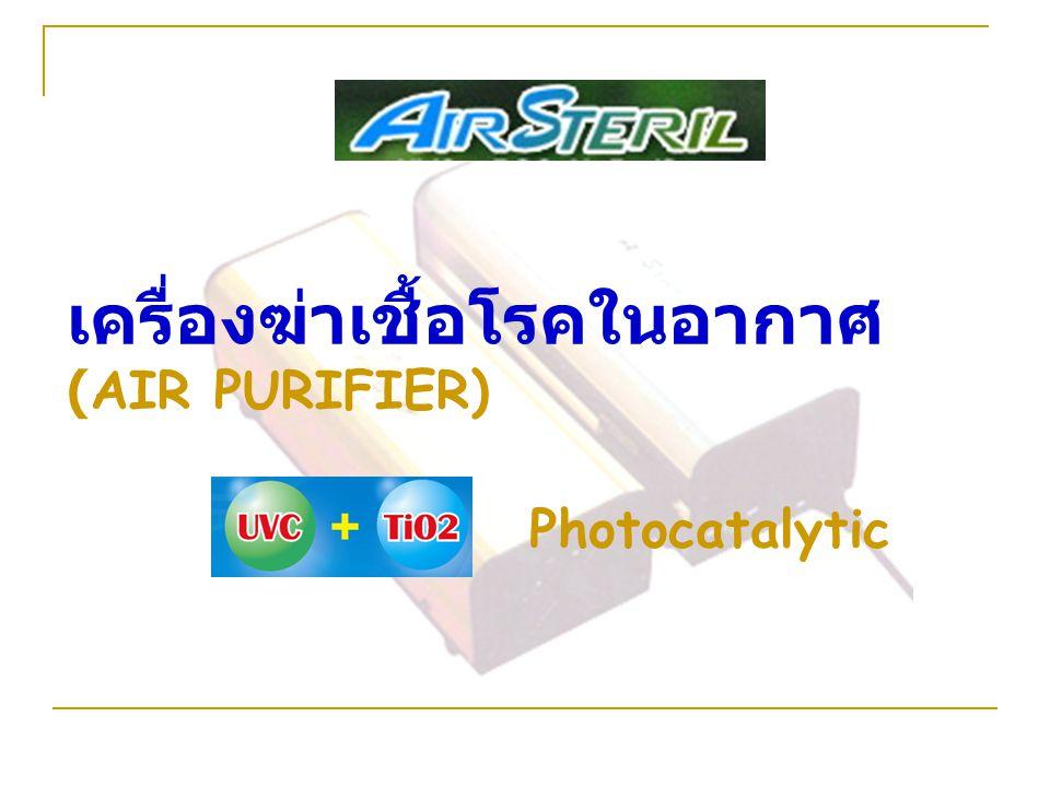 เครื่องฆ่าเชื้อโรคในอากาศ (AIR PURIFIER) Photocatalytic