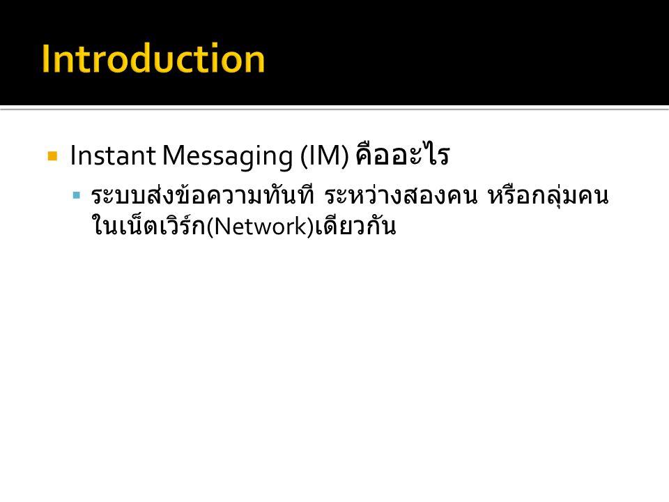  Instant Messaging (IM) คืออะไร  ระบบส่งข้อความทันที ระหว่างสองคน หรือกลุ่มคน ในเน็ตเวิร์ก (Network) เดียวกัน