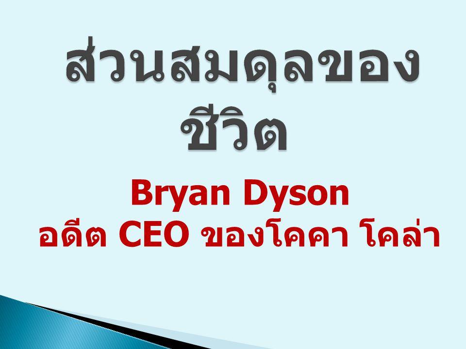 Bryan Dyson อดีต CEO ของโคคา โคล่า
