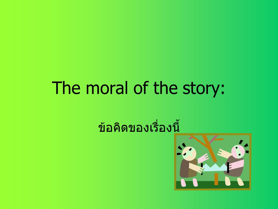 The moral of the story: ข้อคิดของเรื่องนี้