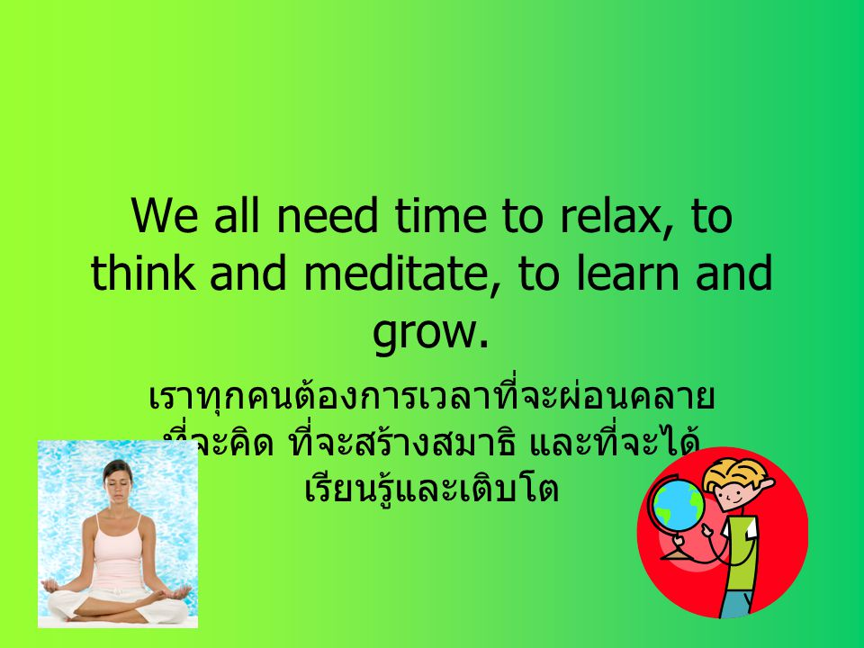 We all need time to relax, to think and meditate, to learn and grow.
