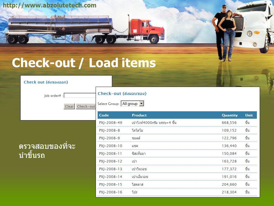 Check-out / Load items ตรวจสอบของที่จะ นำขึ้นรถ http://www.abzolutetech.com