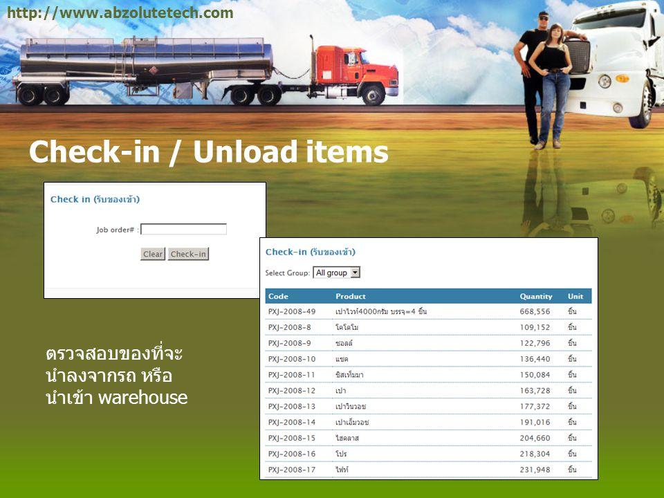 Check-in / Unload items ตรวจสอบของที่จะ นำลงจากรถ หรือ นำเข้า warehouse http://www.abzolutetech.com