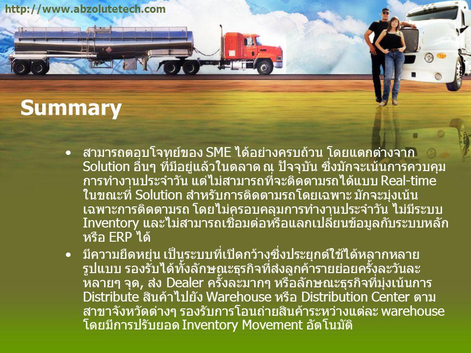 Summary •สามารถตอบโจทย์ของ SME ได้อย่างครบถ้วน โดยแตกต่างจาก Solution อื่นๆ ที่มีอยู่แล้วในตลาด ณ ปัจจุบัน ซึ่งมักจะเน้นการควบคุม การทำงานประจำวัน แต่