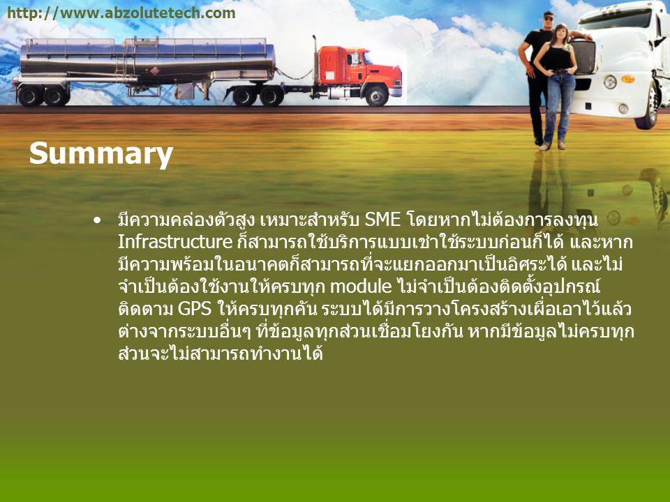 Summary •มีความคล่องตัวสูง เหมาะสำหรับ SME โดยหากไม่ต้องการลงทุน Infrastructure ก็สามารถใช้บริการแบบเช่าใช้ระบบก่อนก็ได้ และหาก มีความพร้อมในอนาคตก็สา