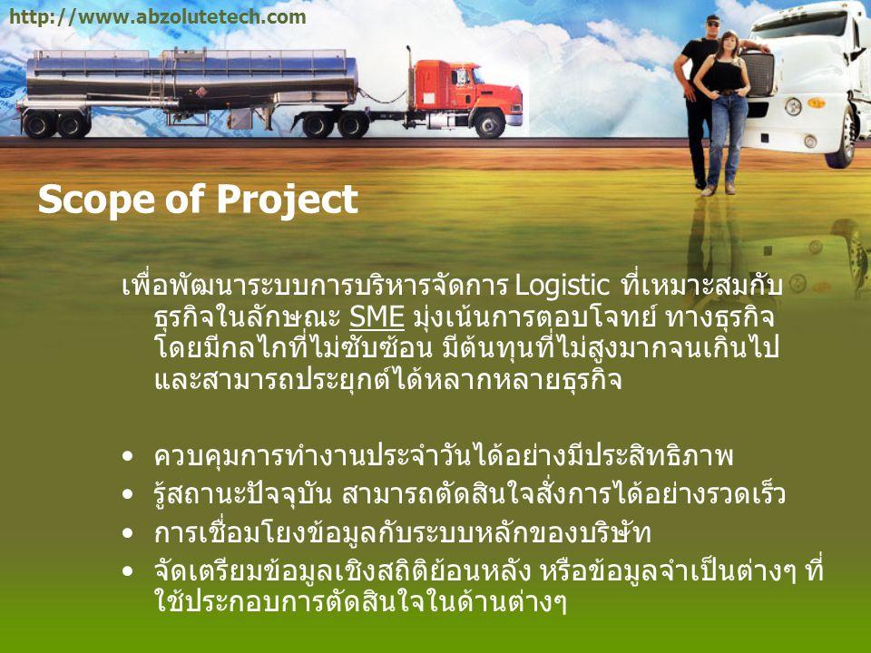 Scope of Project เพื่อพัฒนาระบบการบริหารจัดการ Logistic ที่เหมาะสมกับ ธุรกิจในลักษณะ SME มุ่งเน้นการตอบโจทย์ ทางธุรกิจ โดยมีกลไกที่ไม่ซับซ้อน มีต้นทุน
