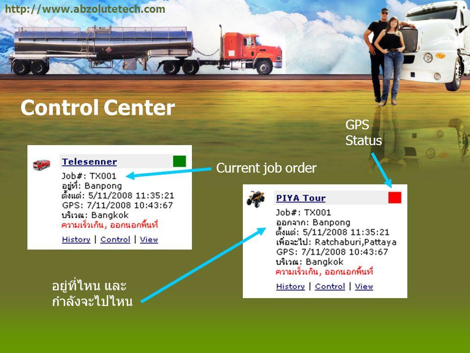 Control Center GPS Status Current job order อยู่ที่ไหน และ กำลังจะไปไหน http://www.abzolutetech.com